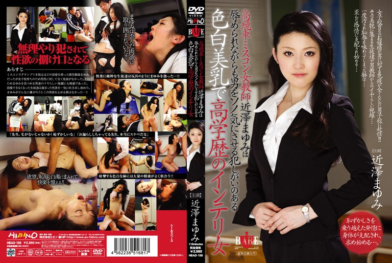 HBAD-150 Roller Coaster Beauty Pageant Female Teacher Mayumi Chigazawa Is a Highly Screwable Light Skinned and with Beautiful Tits.