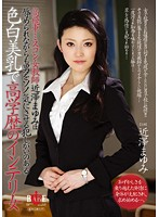 Roller Coaster Beauty Pageant Female Teacher Mayumi Chigazawa Is a Highly Screwable Light Skinned and with Beautiful Tits. Download