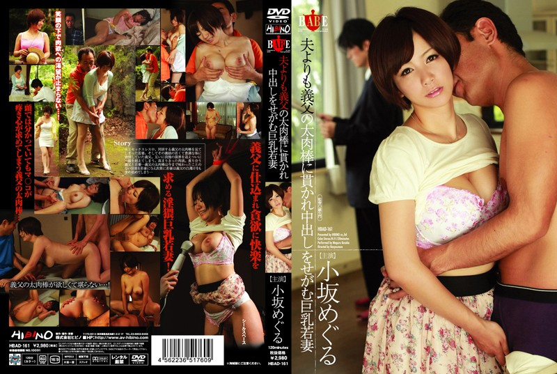HBAD-161 Busty Young Wife Wants Her Father In Law's Thick Dick More Than Her Husband's - Meguru Kosaka - Young Wife, Meguru Kosaka, Featured Actress, Creampie, Big Tits