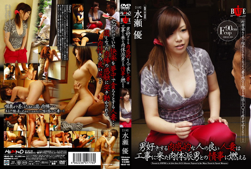 HBAD-163 Married Woman Loves Men. Hot Love Affair With The Studly Construction Worker. Starring Yu Minase. - Yu Minase, Married Woman, Featured Actress
