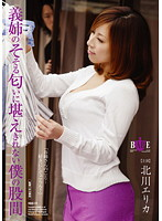 My Crotch Can't Endure My Sister-in-Law's Stimulating Scent Erika Kitagawa 下載