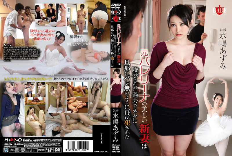 [HBAD-184]Newlywed Wife Is A Former Ballerina And Didn't Want Her Shameful Past Revealed To Her Husband So She Allowed Herself To Be R**ed Again. Azumi Mizushima .