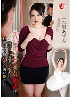 Newlywed Wife Is A Former Ballerina And Didn't Want Her Shameful Past Revealed To Her Husband So She Allowed Herself To Be R**ed Again. Azumi Mizushima . Download