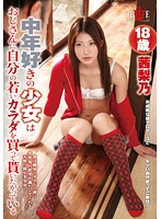 18-Year-Old Rino Akane, This Barely Legal Girl Has An Oedipus Complex And Wants Nothing More Than To Sell Her Young Body To Older Men 下載