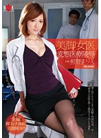 Female Doctor With Beautiful Legs - Kinky Care & Humiliation - Marie Konno Download