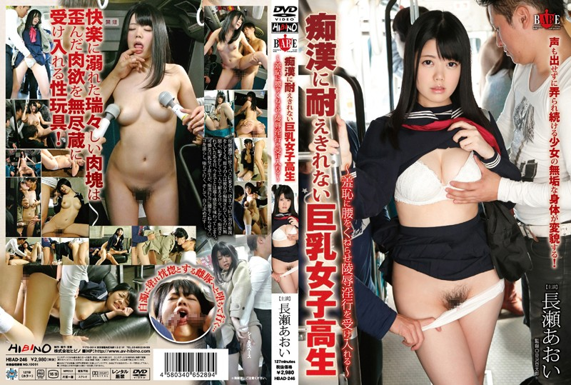 HBAD-246  Busty Schoolgirl Can't Endure The Shame Induced By Her Bus Molester – Aoi Nagase