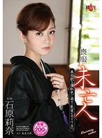 [HBAD-266] Widow In A Mourning Dress. Her Beautiful White Skin Turns Pink And Her Nipples Become Erect Rina Ishihara