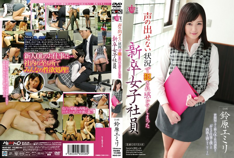 HBAD-267 asian porn video Emiri Suzuhara Newly Graduated Employees Cum While Getting R**ed During Situations Where They Can't Say Anything: