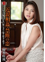 Incest and Forbidden Love - A Father-in-Law and Grandfather-in-Law Take A Son's Wife Together So They Won't Be Caught Saryu Usui Download