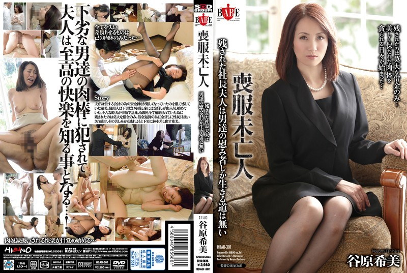 Hbad-301 The Mourning Widow Remaining President Mrs- Way To Live Only Men Of Plaything Is Not Tanihara Nozomi