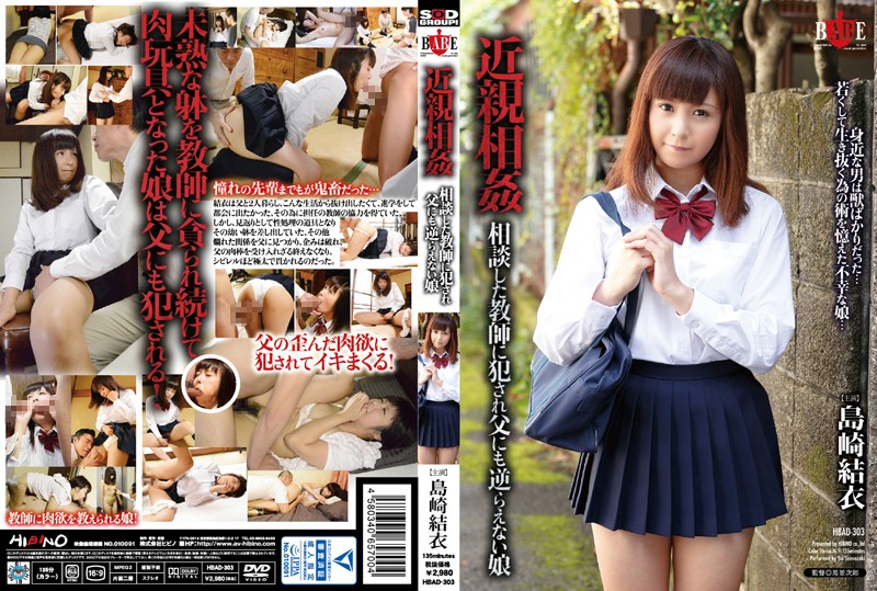HBAD-303 jav xxx Yui Shimazaki Fakecest – Daugher Is Fucked By a Teacher Who Consulted Her and Can't Withstand Her Father Either