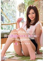 The Temptation Of My wife's young sister... Aki Sasaki Download