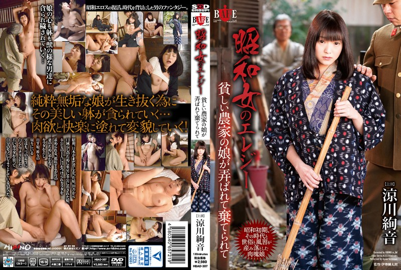 HBAD-307 japanese porn hd Ayane Suzukawa The Elegy Of Showa Women. A Girl From A Poor Farming Family Is Trifled With And Abandoned Ayane