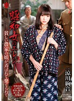 The Elegy Of Showa Women. A Girl From A Poor Farming Family Is Trifled With And Abandoned Ayane Suzukawa 下載