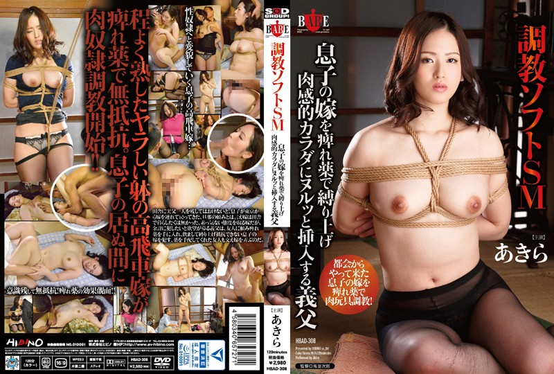 HBAD-308 japan porn Akira Breaking In Soft SM Father-In-Law Penetrates His Son's Wife Whose Sensual Body Is Bound And Tied