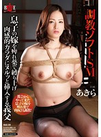 Breaking In Soft SM Father-In-Law Penetrates His Son's Wife Whose Sensual Body Is Bound And Tied Akira 下載