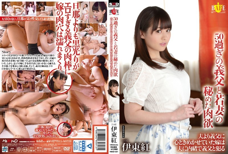 HBAD-321 japanese porn movies Beni Ito The Secret Lust Of The Fiftysomething Stepdad And The Young Wife The Young Bride Lusted For Her