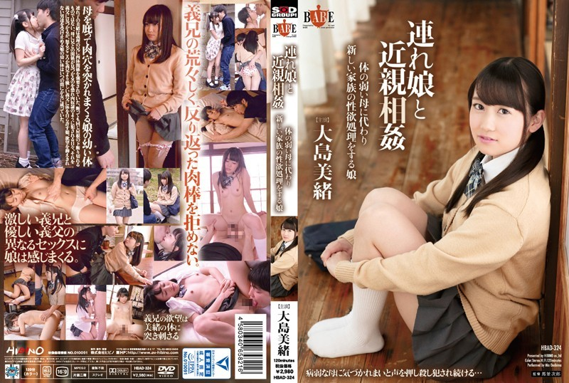 HBAD-324 Fakecest With A Daughter-In-Law A Daughter Who Provides Sexual Services Instead Of Her