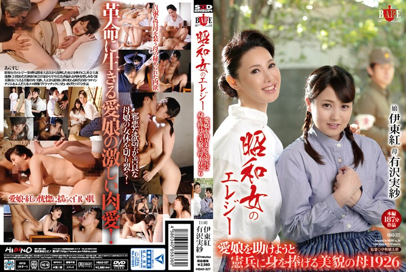 HBAD-327 Elegy Of A Showa Woman A Beautiful Mother Sacrifices Her Bodies To The Soldiers To Save