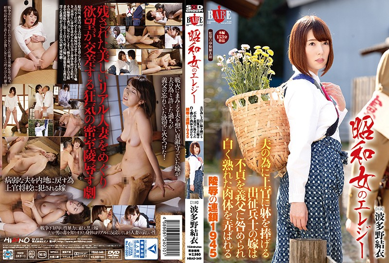 HBAD-349 jav hd stream Yui Hatano Elegy Of A Showa Woman When Her Husband Was Drafted To The Front Lines, This Devoted Housewife