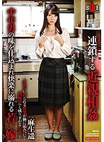Serial Incest A Young Bride Descends Into The Pleasures Of A Dirty Old Man Haruka Aso (1hbad00356ps)