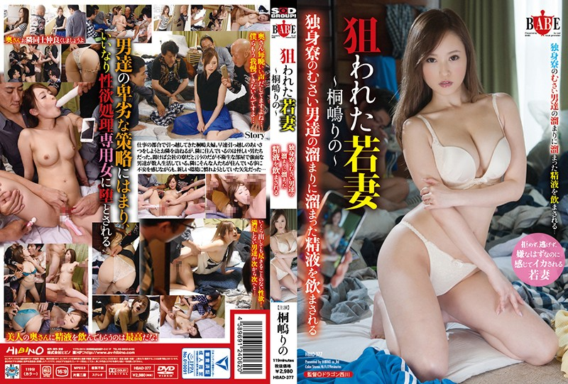 HBAD-377 A Young Wife In Peril Rino Kirishima She Was Forced To Drink Down The Stinky Cum Of Creepy