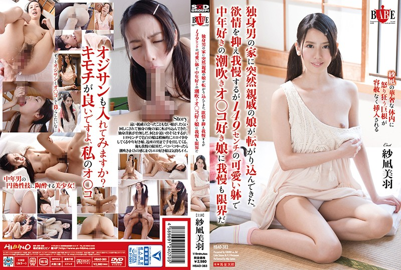 This Female Relative Suddenly Burst Into The Home Of This Single Man He Tried To Contain His Lust, But When This 149cm Tall Cute Girl Who Loves Tantalizing Dirty Old Men With Her Squirting Pussy, He Could Resist No More Miu Sanae