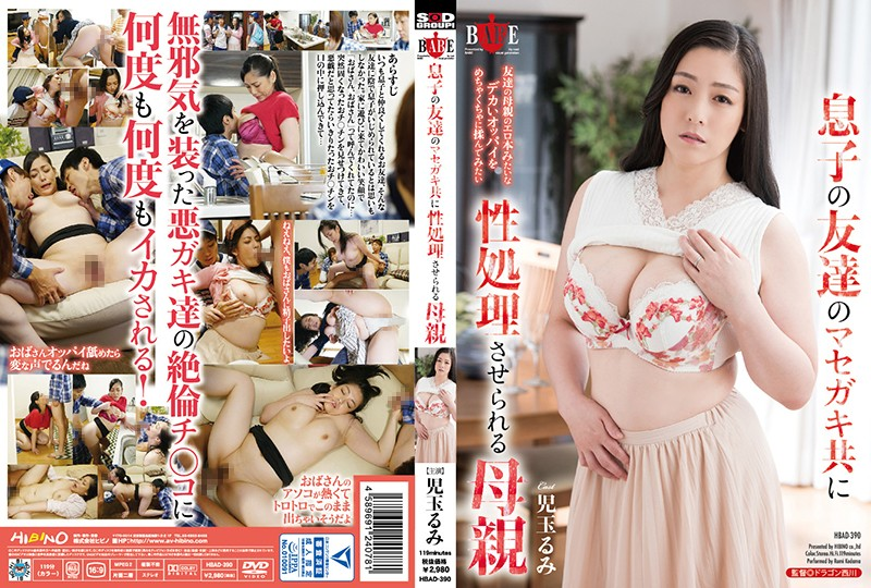 HBAD-390 This Mama Got Turned Into A Cum Bucket For Her Son's Punk Friends Rumi Kodama