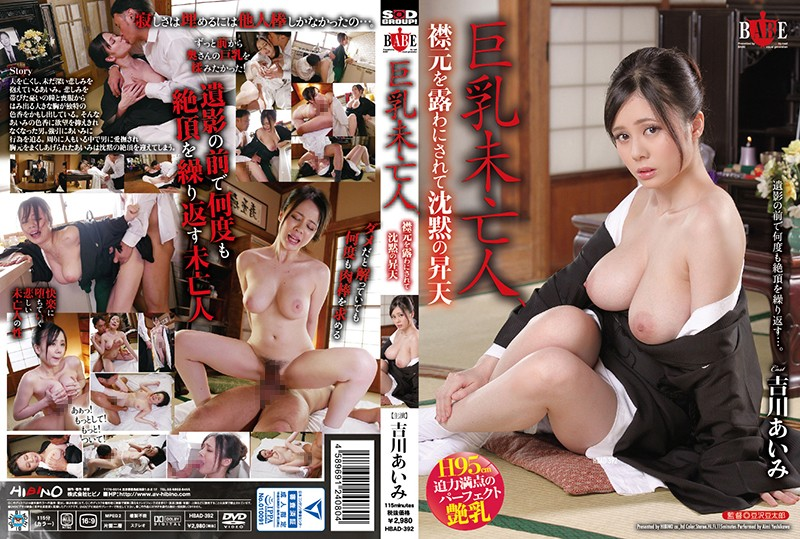 HBAD-392 japanese porn A Big Tits Widow She's Exposing Her Collar In Silent Ecstasy Aimi Yoshikawa
