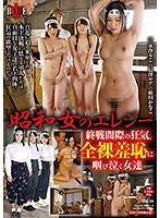 Elegy Of A Showa Woman In The Insanity Of Post-War Chaos, These Naked Women Cry In Shame 下載