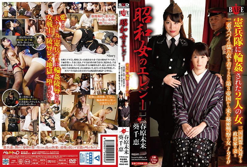 HBAD-403 Elegy Of A Showa Woman 2 Ladies Gang Bang Fucked By The Military Police A Secret