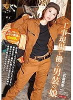 This Girl Dresses Like A Guy And Works At A Factory When Her Father Got Sick, She Took His Place And Dressed As A Man In Order To Make Some Honest Money, And Put Her Slender Body Through The Wringer, But She's A 27 Year Old Girl Who Has Dreams, And When The Other Factory Workers Found Out Her Identity, They Turned Her Into Their Cum Bucket Plaything Maki Ishikura Download