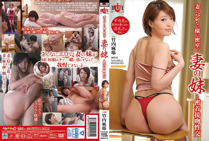 Hbad-412 Close Contact With The Wife-39-s Sister In A Closed Room So That His Wife Does Not Get Bored Mai Takeuchi