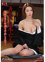 The Disrobed Widow Was Creampie Fucked By Her Male Relatives, Over And Over Again... Mio Kimijima Download