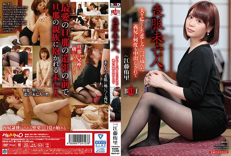 [HBAD-427]When This Mourning Dress Widow Lost Her Husband, She Ran To Her Big Brother-In-Law For Comfort And Got Creampie Fucked Over And Over Again