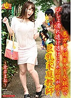 When This Punk Squirted His Big Tits Private Tutor With An Aphrodisiac-Laced Water Gun, She Got Soaking Wet And Her Pussy Started Throbbing With Lust Mao Kurata Download