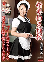 Breaking In Tied Up Training Of A Newlywed Wife This Young Wife Works Part-Time At A Family Restaurant And Was Forced To Pay For Her Crimes With Her Body At A Trap Laid At The Family Restaurant Download