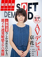 (For Streaming Editions) An SOD Fresh Face Makes Her Adult Video Debut Kyoka (37 Years Old) Height: 154cm Bust: 82cm (C) W: 62cm 88 Download