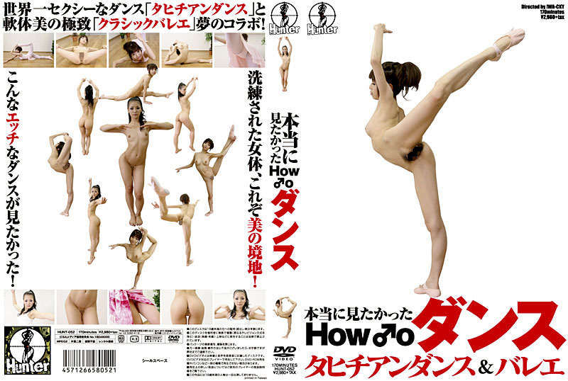 HUNT-052 What I Really Wanted To See HOW TO DANCE - Yoko (Kaede), Other Fetishes, Featured Actress, Dance