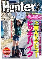 Totally Amateur Country Girls Hitchhike to Tokyo to Follow Their Dreams! AV Debut Download