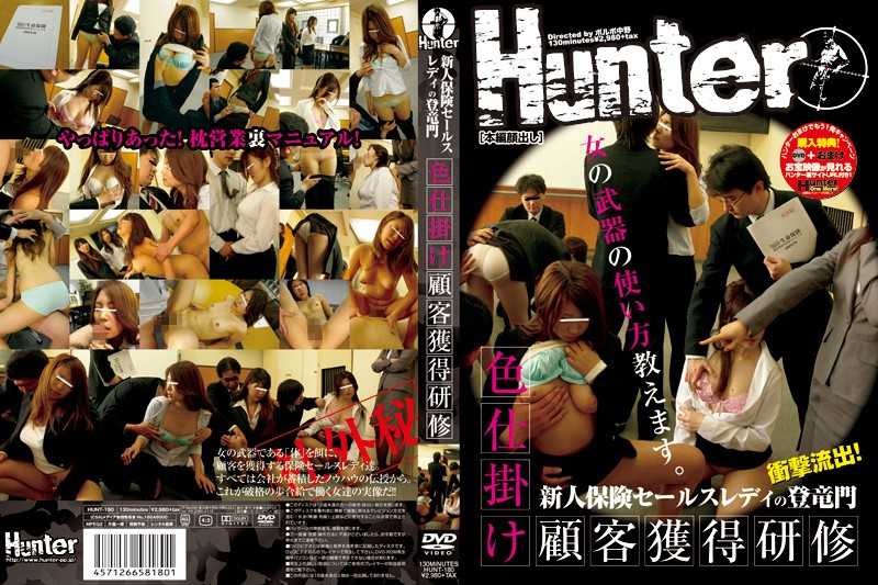 HUNT-180 - cover