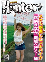 "Perverted Repayment Hitchhike "" Manami Momosaki "" Going to Hakone! Edition 下載"