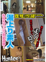 While Girl is Soaking in a Spa at an Inn Her Underwear Gets Stolen! Amateur Download