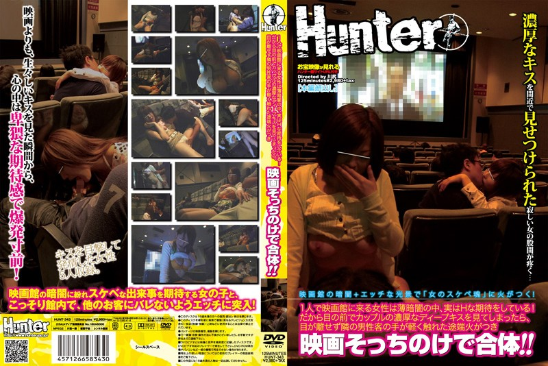 HUNT-343 The Woman Who Comes To The Cinema Alone Is Secretly Hoping For Some Sex In The Dark! So
