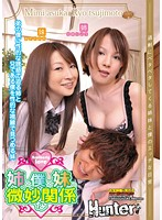 My Older Sister Seduced Me With Sexual Temptation My Little Sister Watched Me With Lust In Her Eyes. My Older Sister My Little Sister and Me Are In A Delicate Relationship Download