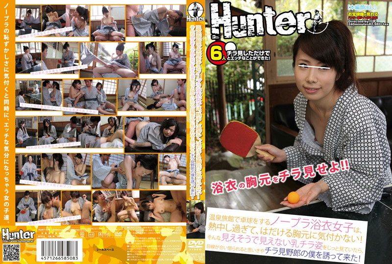 HUNT-508 hd porn stream Yukata Girls Who Wear No Bras And Play Table Tennis In A Hot Springs Inn Don't Notice Their Breasts