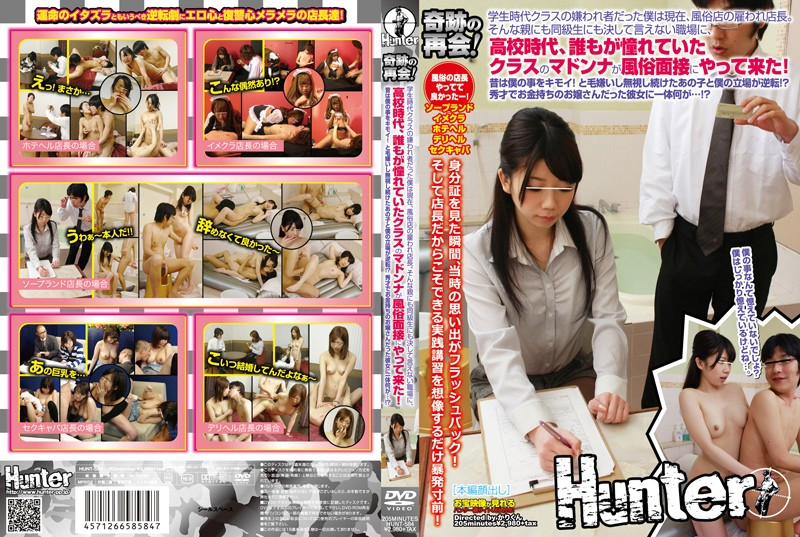 HUNT-584 asian incest porn Miraculous reunion! Everyone hated me when I was a student. Now, I manage a brothel. I can't tell my