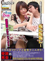 Miracle Encounter! Alone At Home With The Sexiest Girl In My Class !! For Some Reason My Junior High School Classmate Hired Me To Be Her Private Tutor! This Is The Opportunity Of A Lifetime But I Don't Have Anything To Tell Her... 下載