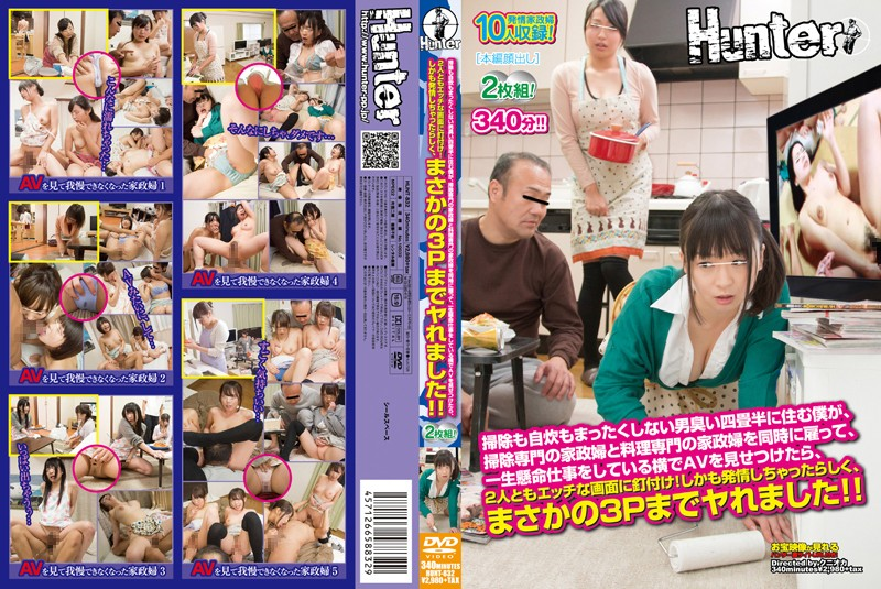 HUNT-832 best jav I'm a Manly Guy Living in a Small Apartment, and I Don't Clean or Cook For Myself. I Hired One