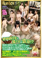 Co-Ed Bathing With Girls On A School Trip Adventure!? A Paperwork Mistake At The Inn Leads To Us Sharing Rooms With Schoolgirls On A Crazy School Trip Adventure! And Now There's Too Many Of Them To Even Complain... But Even When We Try To Quietly Bathe Alone In The Hot Springs, Here They Come In A Herd! Download